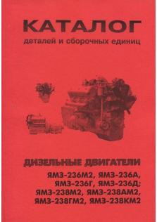 Каталог сборочных единиц и деталей двигателей ЯМЗ-236М2, ЯМЗ-2Э6А, ЯМЭ-236Г, ЯМЭ-236Д, ЯМЗ-2Э8М2, ЯМЗ-238АМ2, ЯМЭ-238ГМ2, ЯМЗ-2Э8КМ2
