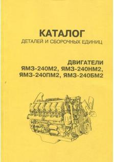 Каталог деталей двигателей ЯМЗ-240М2, ЯМЗ-240НМ2, ЯМЗ-240ПМ2 и ЯМЗ-240БМ2