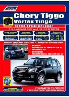 Руководство по ремонту и эксплуатации Chery Tiggo / Vortex Tingo с 2005 по 2013 г.