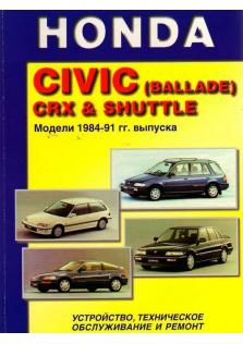 Руководство по ремонту и эксплуатации HONDA CIVIC CRX / SHUTTLE с 1984 по 1991 год