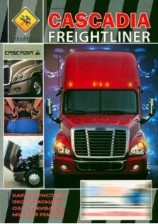 Руководство по ремонту и эксплуатации грузовых автомобилей FREIGHTLINER CASCADIA
