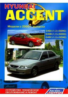 Accent с 2000 года