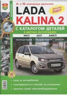 LADA KALINA 2