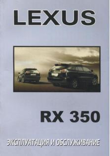 Руководство по обслуживанию и эксплуатации LEXUS RX350 с 2003 года