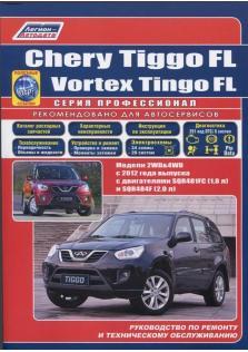 Руководство по ремонту и эксплуатации CHERY Tiggo FL, Vortex Tingo FL с 2012 года (2WD&4WD, Бензин)