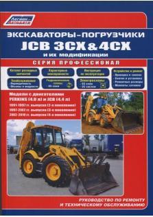 JCB 3CX 4CX