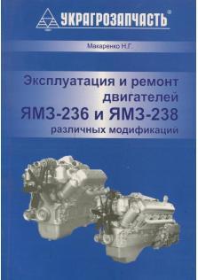 ЯМЗ-236 и ЯМЗ-238