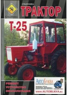 Traktory-T-25