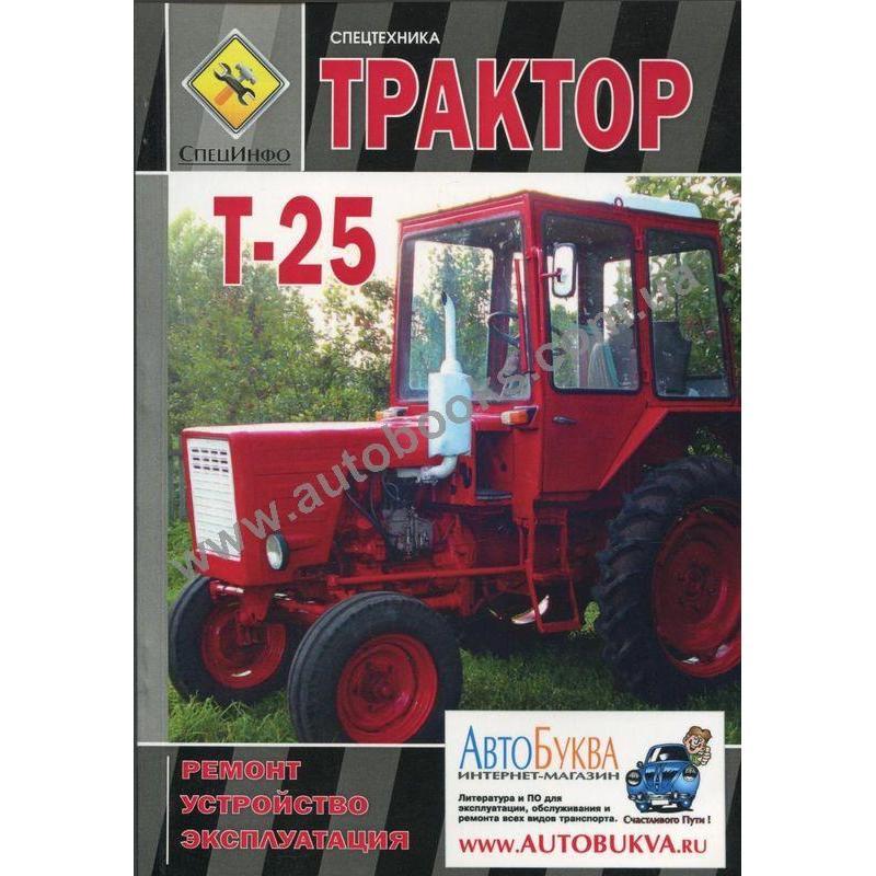 Т 25 Трактор Инструкция