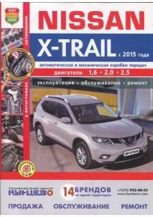 Nissan X-Trail T32