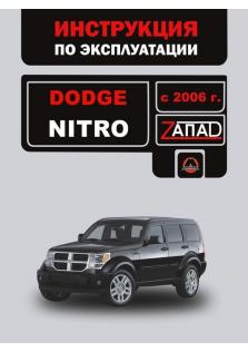 Руководство по эксплуатации и техническому обслуживанию Dodge Nitro с 2006 года