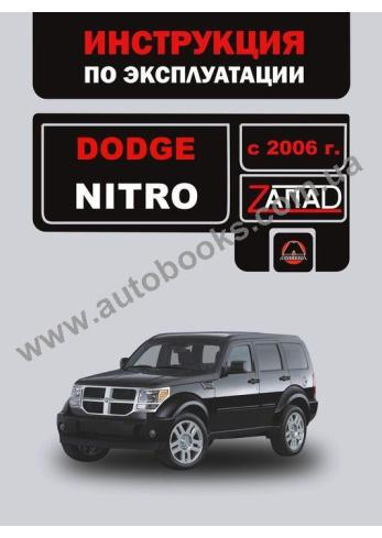 Nitro с 2006 года