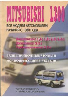mitsubishi l300 электросхема