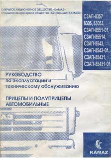 Руководство по ремонту и эксплуатации прицепы и полуприцепы СЗАП