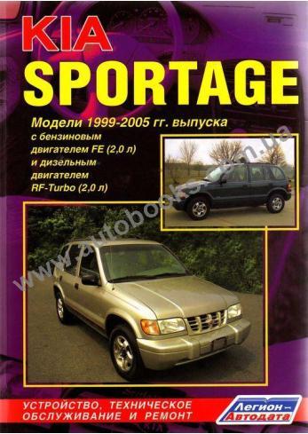 Sportage с 1999 по 2005