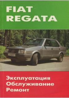 Руководство по ремонту и эксплуатации Fiat Regata с 1984 по 1988 года
