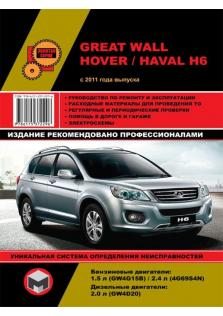 Руководство по ремонту и эксплуатации Great Wall Hover H6, Haval H6 с 2011 года