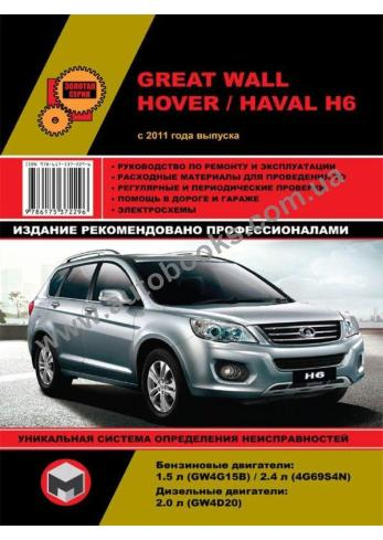 Great Wall Hover H6 / Haval H6