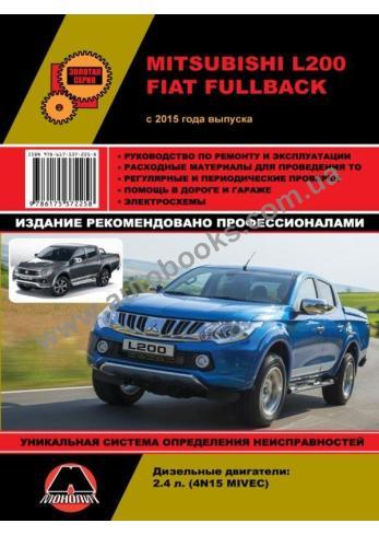 Mitsubishi L200 / Fiat Fullback