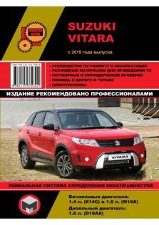 Руководство по ремонту и эксплуатации Suzuki Vitara с 2015 года