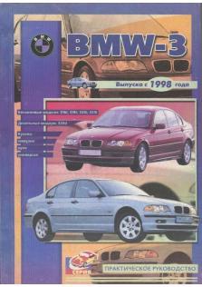 Руководство по ремонту и эксплуатации BMW-3 c 1998 года