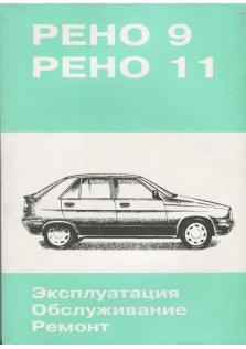 Renault 9 / 11