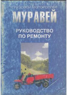 Грузовой мотороллер Муравей