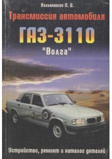 Трансмиссия автомобиля ГАЗ-3110 Волга