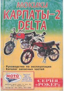 Руководство по эксплуатации Мокики, Карпаты-2, Delta с каталогом запасных частей