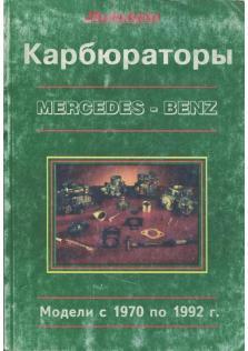 Карбюраторы Mercedes-Benz