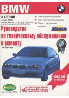 Руководство по ремонту и эксплуатации BMW 3-й серии c мая 1998 года