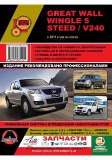Руководство по ремонту и эксплуатации GREAT WALL WINGLE 5 / GREAT WALL STEED / GREAT WALL V240 с 2011 г.в.