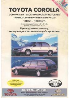 Toyota Corolla с 1992 по 1998 г.в.