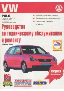 VW Polo модель 2001 года