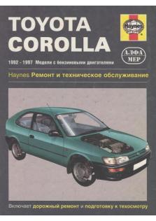 Toyota Corolla с 1992 по 1997 г.в.