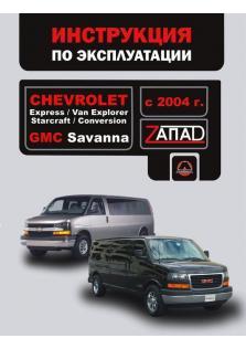 GMC-Express-Savanna с 2004 года