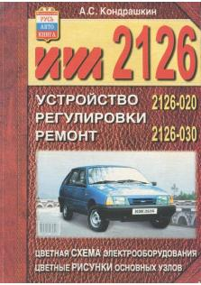 ИЖ 2126 / 2126-020 / 2126-030