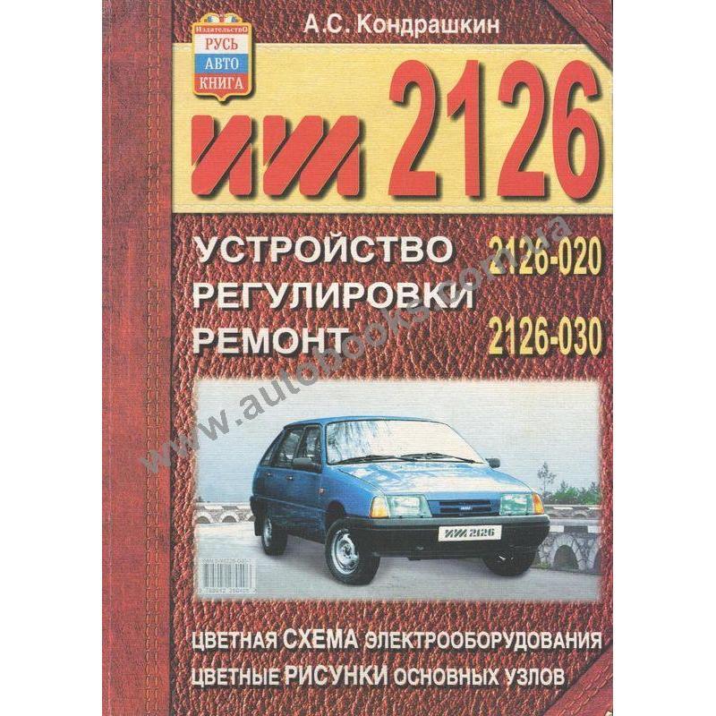Иж 2126 030 руководство по ремонту инструкция описание