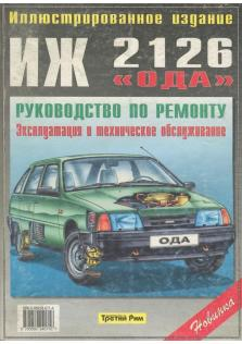 """Руководство по ремонту и эксплуатации ИЖ 2126 """"Ода"""""""
