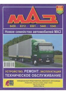 Автомобили МАЗ
