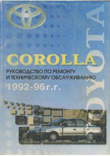 Toyota Corolla с 1992 по 1996 г.в.