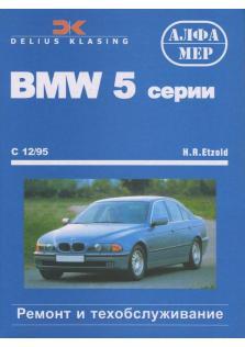 Руководство по ремонту и эксплуатации BMW 5 серии с декабря 1995 года