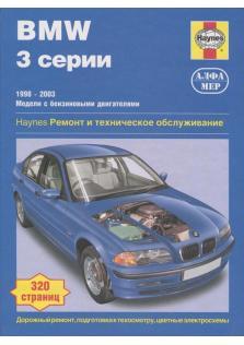 Руководство по ремонту и эксплуатации BMW 3 серии с 1998 по 2003 года
