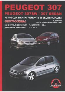 307 с 2001 года