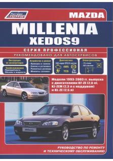 Устройство, техническое обслуживание и ремонт автомобилей Mazda Millenia и Mazda Xedos 9 с 1993 по 2003 г.в.