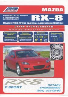 Руководство по ремонту, эксплуатации и техническому обслуживанию автомобилей Mazda RX 8 c 2003 г.в.