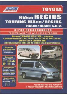 Устройство, техническое обслуживание и ремонт автомобилей Toyota Hiace, Toyota Regius с 1995 по 2006 г.в.