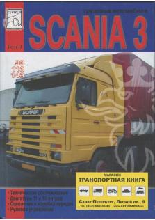 Scania 3 (Том ll)