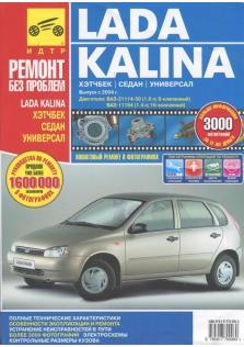 Руководство по эксплуатации, техническому обслуживанию и ремонту автомобилей Lada Kalina (Цветная)