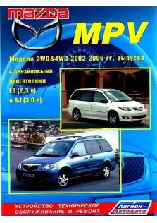 Руководство по техническому обслуживанию, ремонту и эксплуатации Mazda (Мазда) MPV бензин с 2002 по 2006